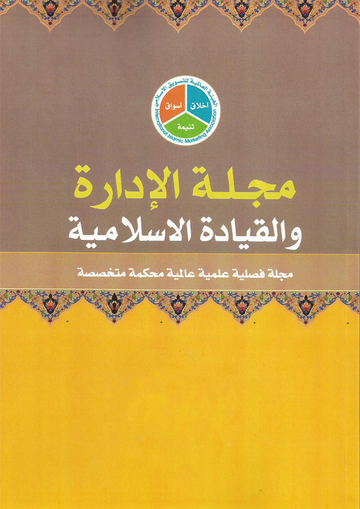 Journal of Islamic Management and Leadership