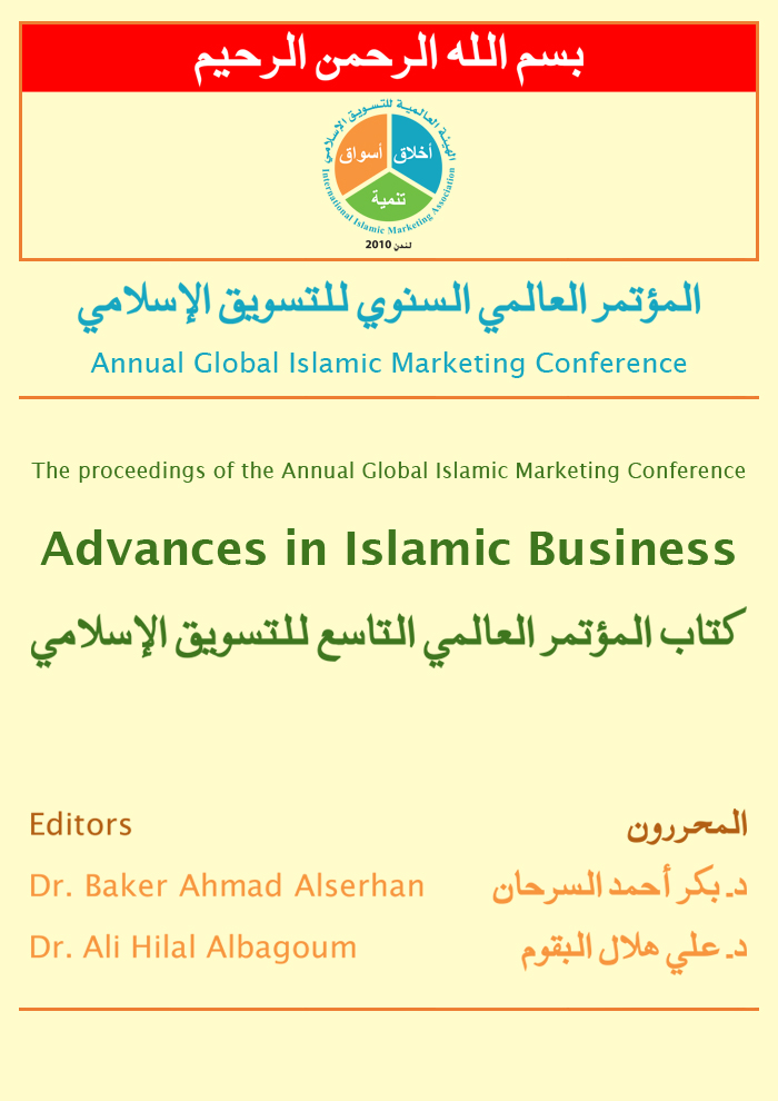 Conference Proceedings: The Annual Global Islamic Marketing Conference